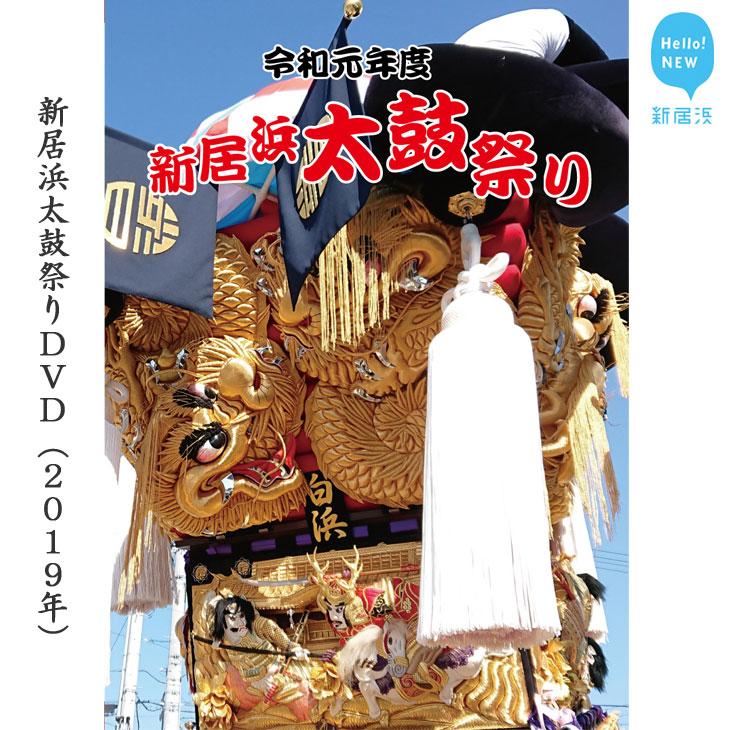 【ふるさと納税】 2019年新居浜太鼓祭り総集編DVD