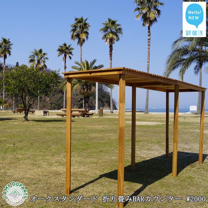 【ふるさと納税】CAMPOOPARTS オーク スタンダード 折り畳み BARカウンター W2000 Oak standard folding BAR table 【キャンプ用品】