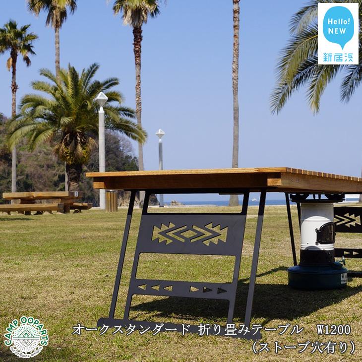 【ふるさと納税】CAMPOOPARTS オーク スタンダード 折り畳みテーブル W1200 (ストーブ穴有り) Oak standard folding table Stove hole 【キャンプ用品】