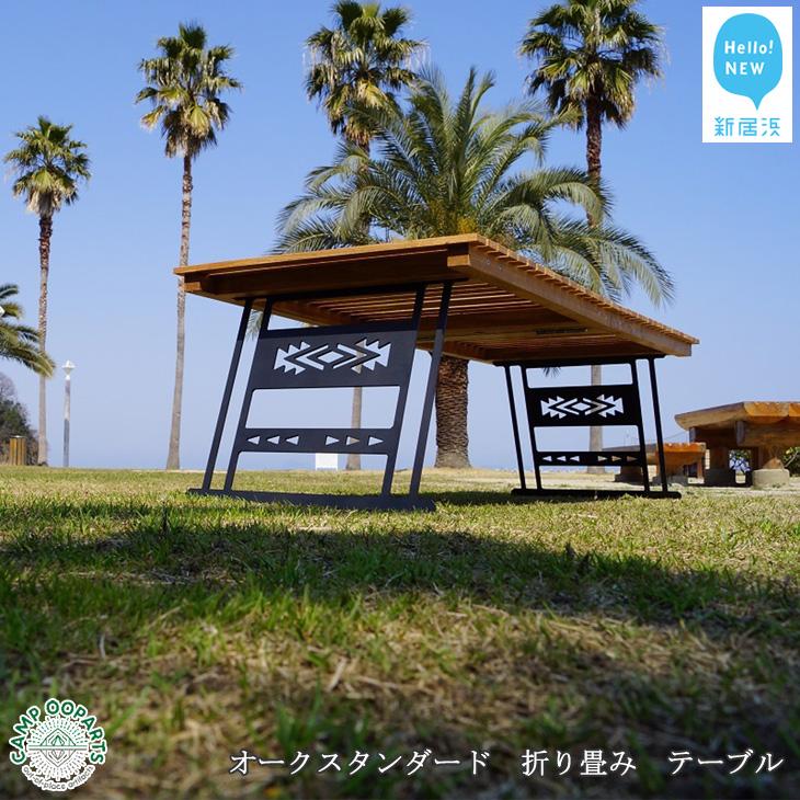 【ふるさと納税】CAMPOOPARTS オーク スタンダード 折り畳み テーブル Oak standard folding table 【キャンプ用品】