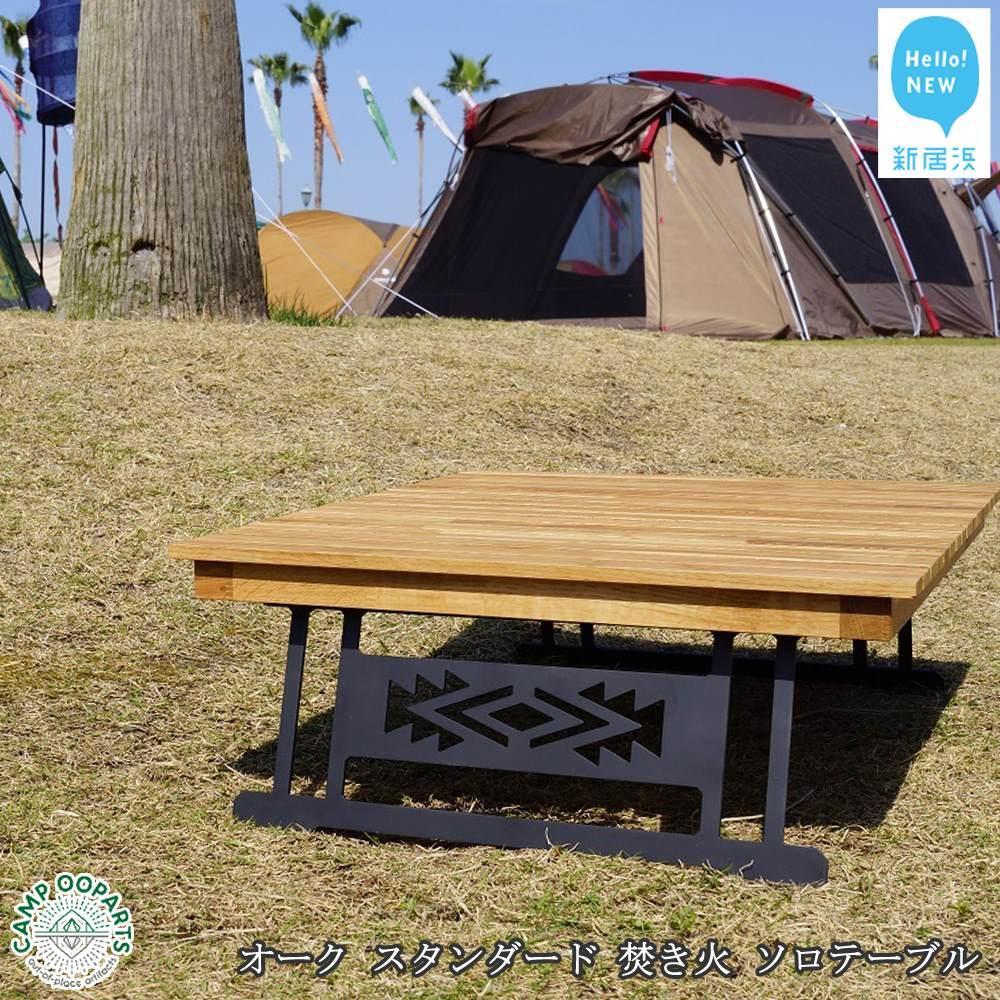 【ふるさと納税】CAMPOOPARTS オーク スタンダード 焚き火 ソロテーブル Oak standard solo table 【キャンプ用品】