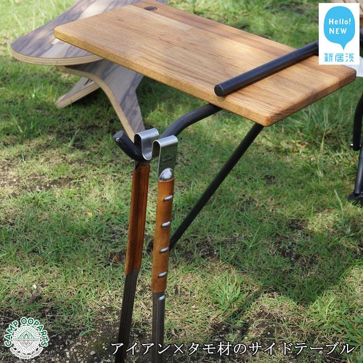 【ふるさと納税】CAMPOOPARTS アイアン×タモ材のサイドテーブル「打ち込みタイプ」フック付