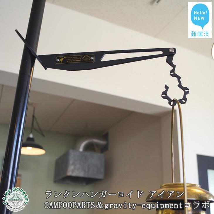 【ふるさと納税】Lantern hanger Lloyd Iron CAMPOOPARTS&gravity-equipmentコラボ ランタンハンガーロイド アイアン