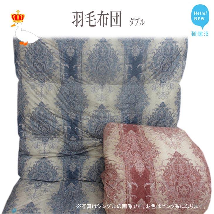 【ふるさと納税】羽毛布団 ダブルサイズ(U-12)ホワイトダウン 2層式 抗菌・防臭