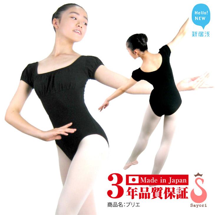 【ふるさと納税】 バレエ 袖レオタード ★ プリエ(日本製 3年保証)バレエ初心者の方から袖付き大好きな方まで♪