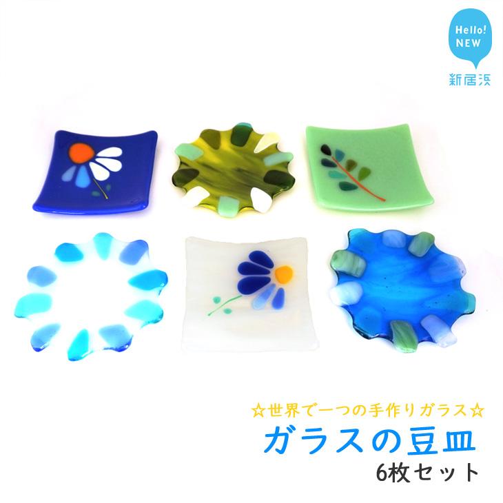 【ふるさと納税】☆世界で一つの手作りガラス☆「ガラスの豆皿 クール系」 6枚セット プレゼントに最適!