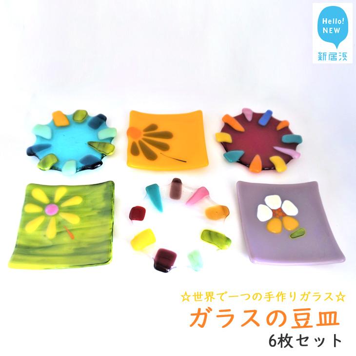 【ふるさと納税】☆世界で一つの手作りガラス☆「ガラスの豆皿 暖色系」 6枚セット プレゼントに最適!