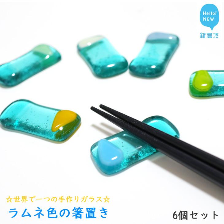 【ふるさと納税】☆世界で一つの手作りガラス☆「ラムネ色の箸置き」 6個セット プレゼントに最適!