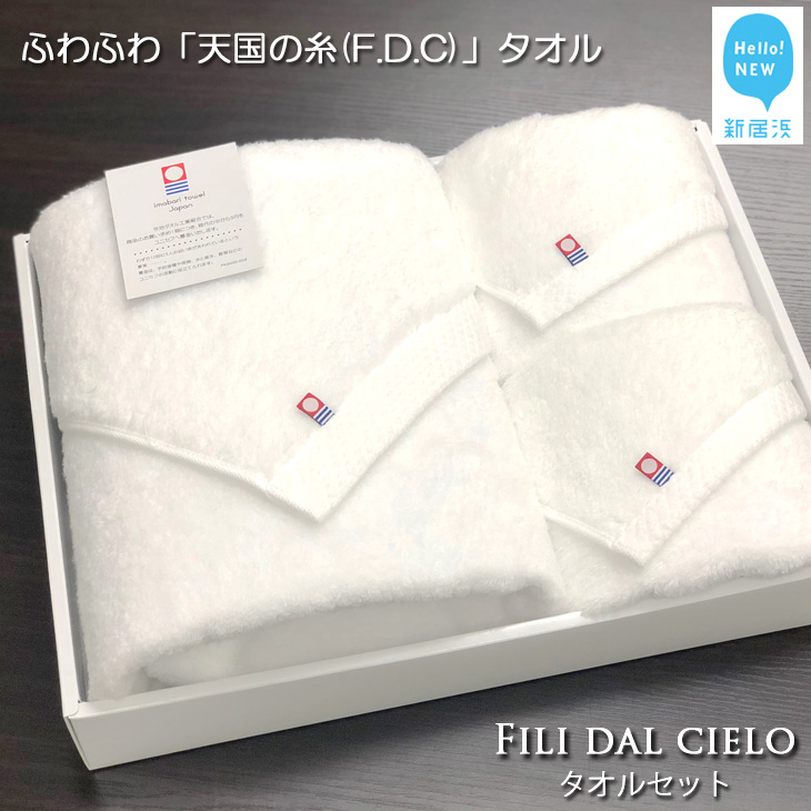 【Hello!NEW タオル】タオルセット F.D.C【ふるさと納税】