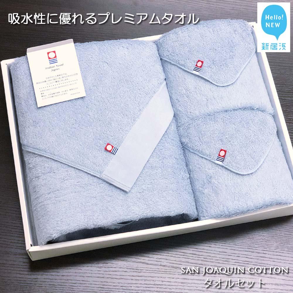 【Hello!NEW タオル】タオルセット シンプルサンホーキン(ブルー)【ふるさと納税】