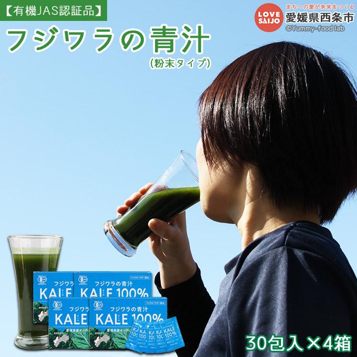 【ふるさと納税】<フジワラの青汁・粉末タイプ(30包入)×4箱> ※1か月以内に順次出荷します。 有機JAS認証品 ケール 無添加 野菜粉末 愛媛県 西条市 【常温】【JP】