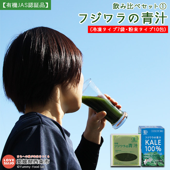 【ふるさと納税】<飲み比べセット1 フジワラの青汁・冷凍タイプ(7袋入)×1&フジワラの青汁・粉末タイプ(10包入)×1> ※1か月以内に順次出荷します。 有機JAS認証品 ケール 無添加 野菜粉末 愛媛県 西条市 【冷凍】