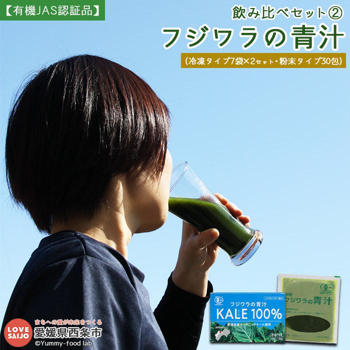 【ふるさと納税】<飲み比べセット2 フジワラの青汁・冷凍タイプ(7袋入)×2&フジワラの青汁・粉末タイプ(30包入)×1> ※1か月以内に順次出荷します。 有機JAS認証品 ケール 無添加 野菜粉末 愛媛県 西条市 【冷凍】