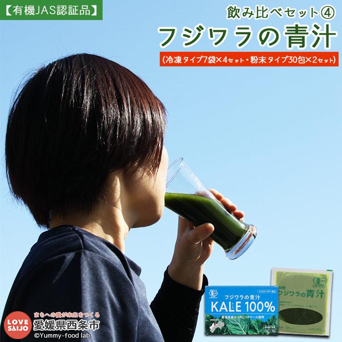 【ふるさと納税】<飲み比べセット4 フジワラの青汁・冷凍タイプ(7袋入)×4&フジワラの青汁・粉末タイプ(30包入)×2> ※1か月以内に順次出荷します。 有機JAS認証品 ケール 無添加 野菜粉末 愛媛県 西条市 【冷凍】