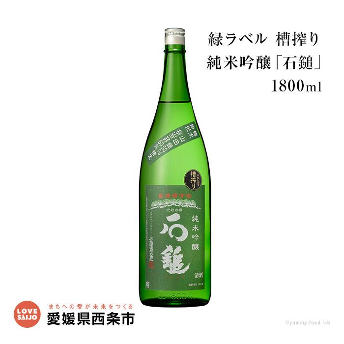 【ふるさと納税】<石鎚 純米吟醸 緑ラベル 槽搾り 1800ml> ※1か月以内に順次出荷します。 日本酒 愛媛県 西条市 【常温】【JP】