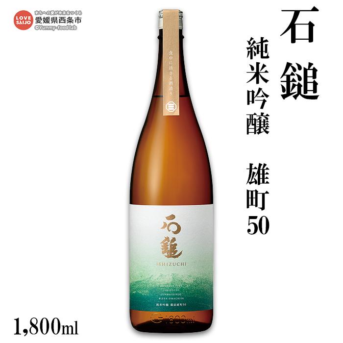 【ふるさと納税】<石鎚 純米吟醸 雄町50 1800ml> ※1か月以内に順次出荷します。 日本酒 愛媛県 西条市 【常温】【JP】