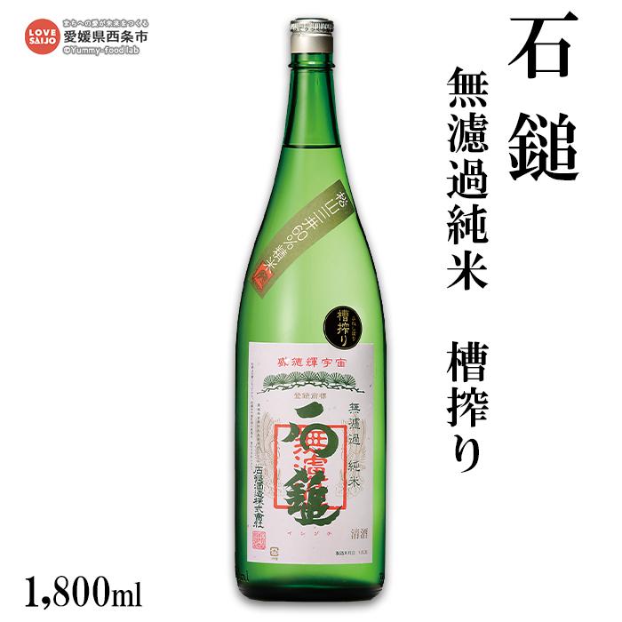 【ふるさと納税】<石鎚 無濾過純米 槽搾り 1800ml> ※1か月以内に順次出荷します。 日本酒 愛媛県 西条市 【常温】【JP】