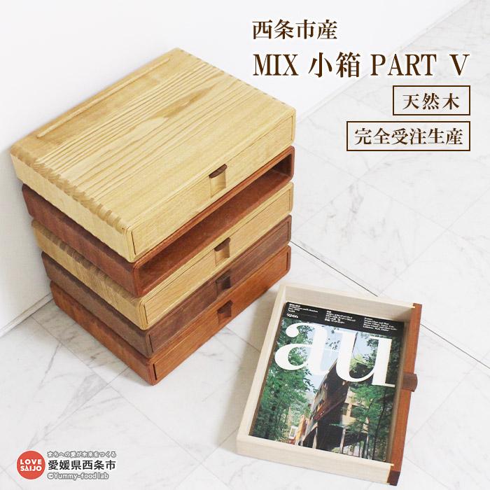【ふるさと納税】<MIX 小箱 PART5> ※3か月以内の発送になります。 木箱 収納 コンパクト A4 小物 書類 組みつぎ 近藤工芸 愛媛県 西条市 【常温】