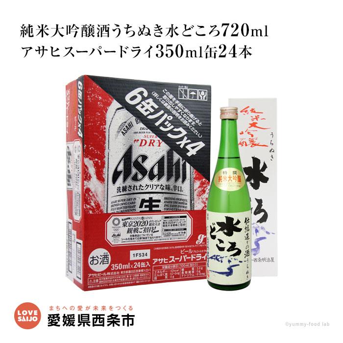 【ふるさと納税】<純米大吟醸酒 うちぬき水どころ 720mlとアサヒスーパードライ350ml缶24本入> ※1か月以内に順次出荷します。 愛媛県 西条市 【常温】【JP】