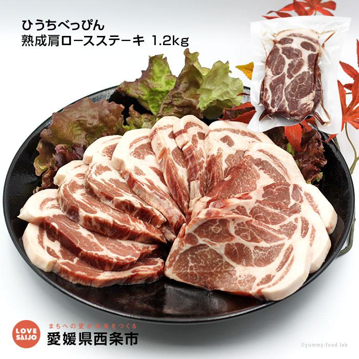 【ふるさと納税】<ひうちべっぴん熟成肩ロ-スステ-キ 1.2kg> ※1か月以内に順次出荷します。 (100g×2枚×6パック) 1,200g 豚肉 ブタ 愛媛県 西条市 【冷凍】