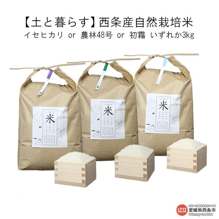 【ふるさと納税】【土と暮らす】自然栽培米[イセヒカリ 、農林48号、初霜いずれか3kg] ※1か月以内に順次出荷します。 西日本最高峰石鎚山とせとうちの温暖な気候が育んだ自然栽培米 愛媛県 西条市【常温】【JP】