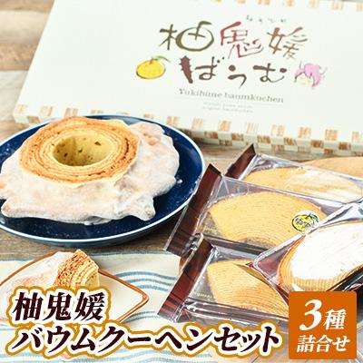 愛媛県鬼北町 ふるさと納税 柚鬼媛バウムクーヘンセット スイーツ オリジナル お菓子 贈与 バウムクーヘン