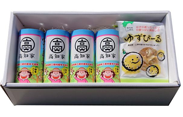 【ふるさと納税】三原村ゆずセット(三原村) 特産品