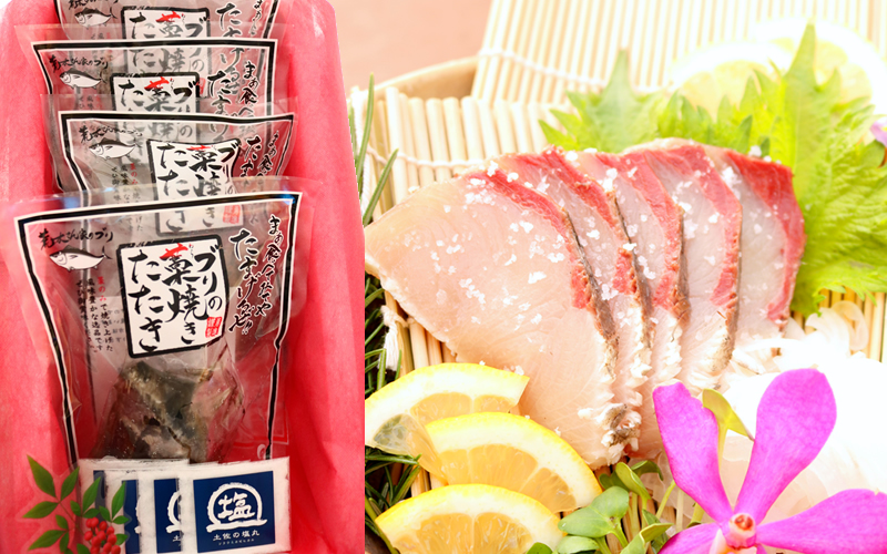 【ふるさと納税】ブリ藁焼きたたきセット