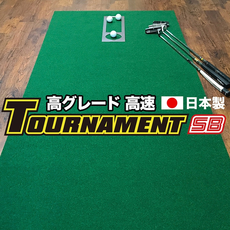【ふるさと納税】ゴルフ練習パターマット 高速90cm×4m TOURNAMENT-SB(トーナメントSB)と練習用具(距離感マスターカップ、まっすぐぱっと、トレーニングリング付き)