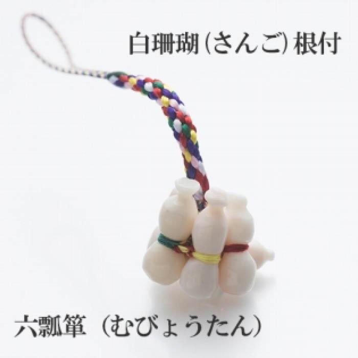 【ふるさと納税】宝石珊瑚の六瓢箪根付