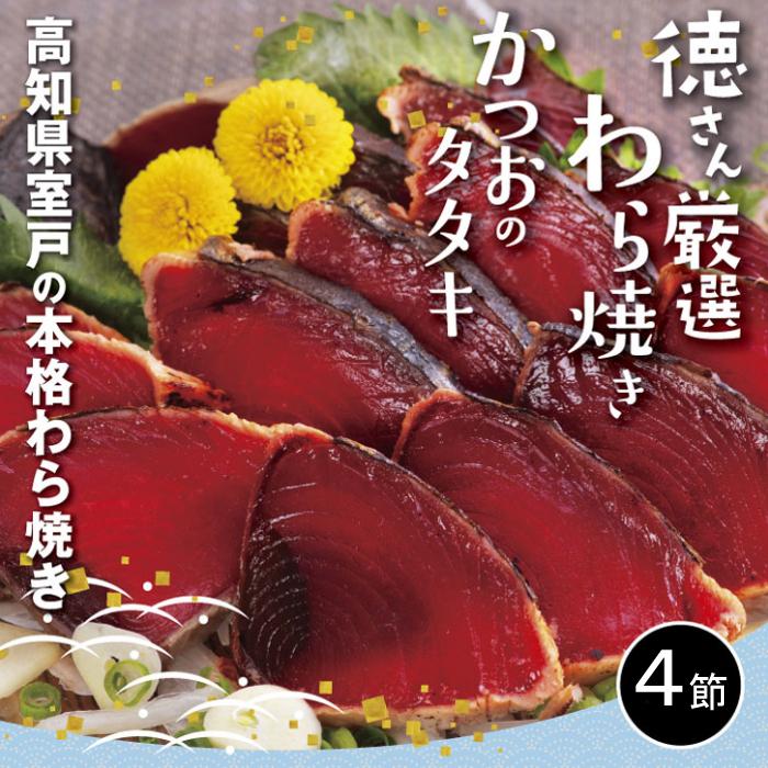 【ふるさと納税】YJ021徳さん厳選わら焼きかつおのタタキセット【4節】