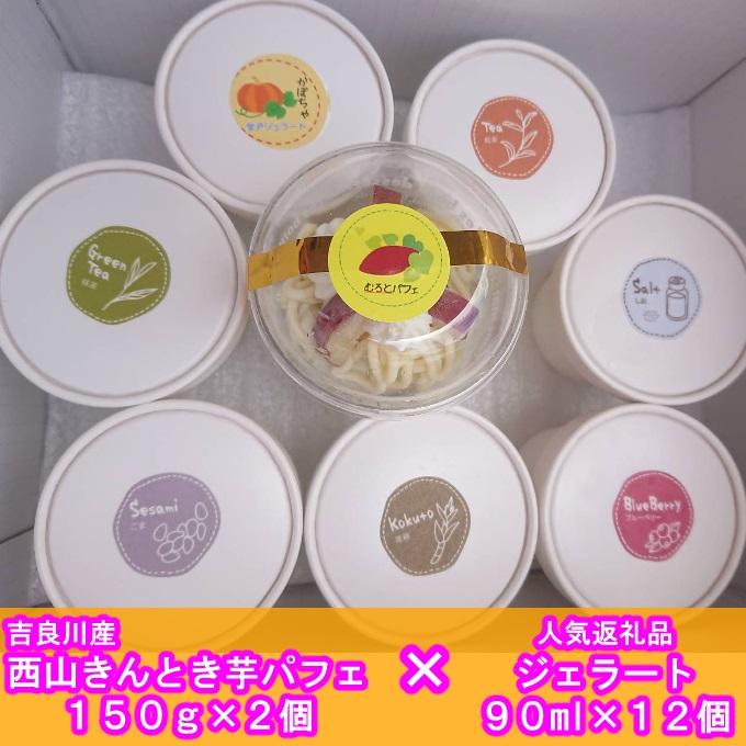 【ふるさと納税】お芋パフェとジェラート詰め合わせセット<RK028>