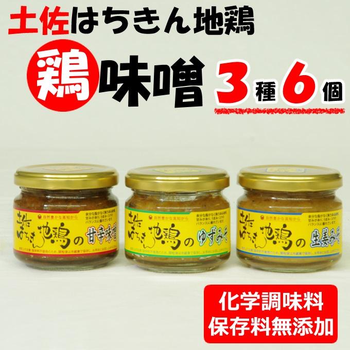 【ふるさと納税】AG007土佐はちきん地鶏鶏味噌3種6個セット