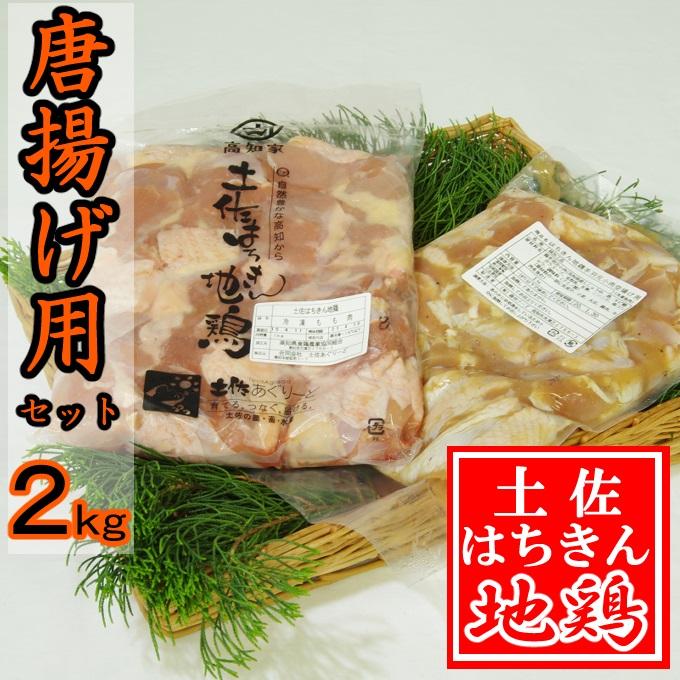 【ふるさと納税】AG010土佐のはちきん地鶏唐揚げ用セット2kg<鶏肉 若鶏 もも肉 モモ肉 手羽 手羽元 セット 高知県産 国産 送料無料>