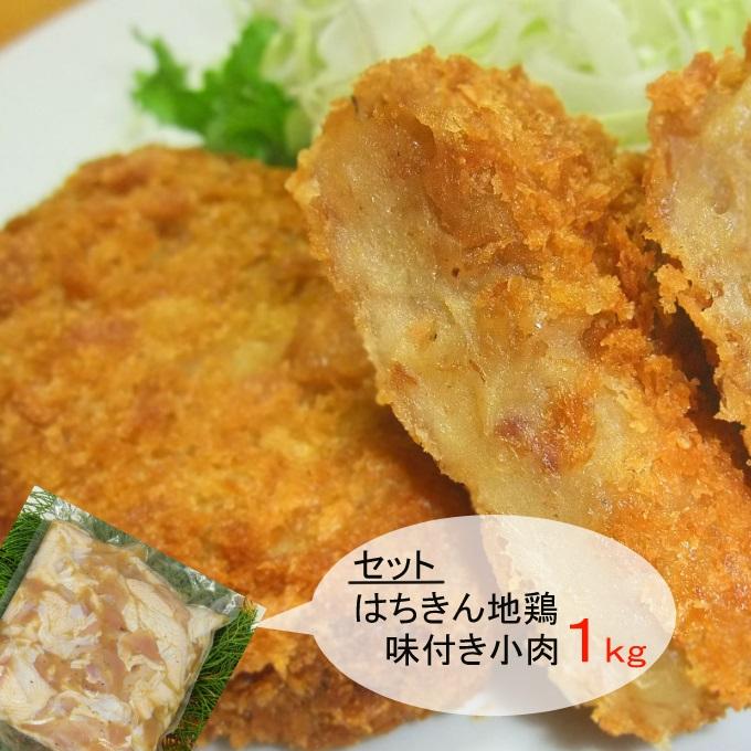 【ふるさと納税】AG020鰹コロッケとはちきん地鶏味付小肉セット