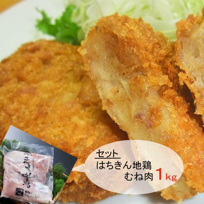 【ふるさと納税】AG022はちきん地鶏むね肉と鰹コロッケセット