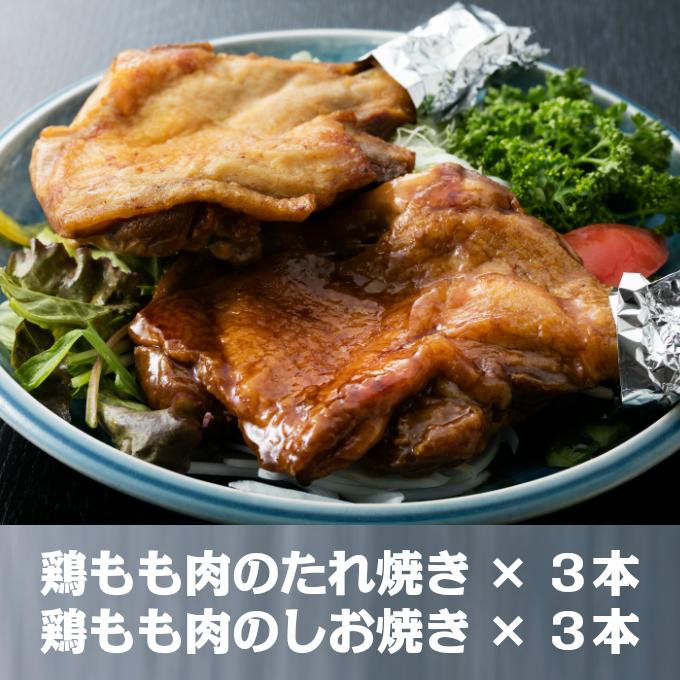 素材の味をお愉しみいただけます。 【ふるさと納税】HN051初音の鶏もも肉の塩焼き&たれ焼き【6本セット】