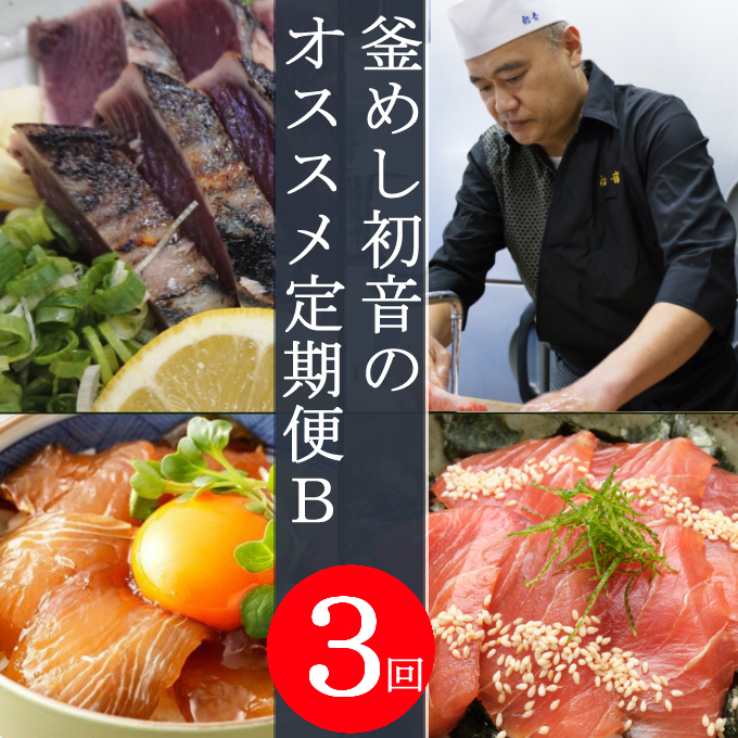 高知県の人気店 『初音』 から3か月連続でお料理をお届けします。 【ふるさと納税】初音のオススメ3回定期便B<カツオ・漬け丼・本マグロ> 刺身 漬け カツオのたたき 海鮮 魚 惣菜 送料無料 HN124