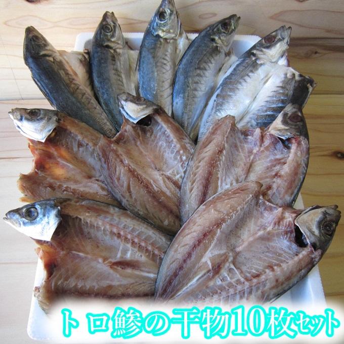 【ふるさと納税】IZ010トロ鯵の干物セット(海洋深層水仕込み)<魚 魚介類 惣菜 干物>