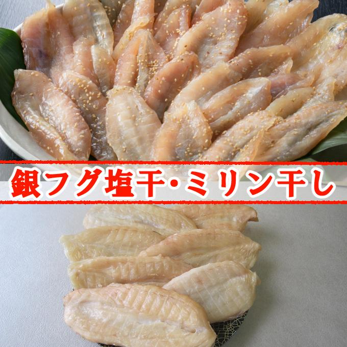 【ふるさと納税】IZ014銀フグミリン干・塩干<魚 魚介類 惣菜 干物>