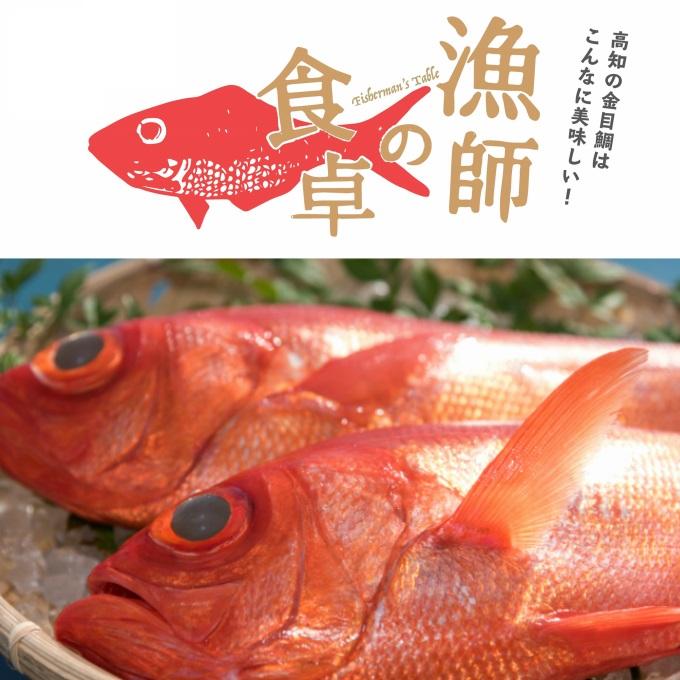 【ふるさと納税】RY001高級金目鯛2尾<魚 鮮魚 魚介類 金目鯛 送料無料>