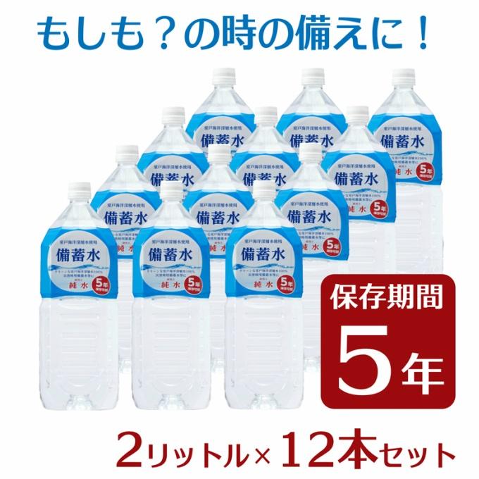 【ふるさと納税】AK002災害・非常時保存用「備蓄水」(5年保存可能)2リットル×12本<水 2l 保存水 5年 備蓄水 2l 送料無料>