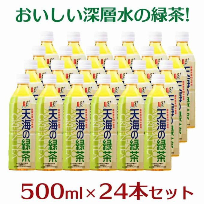 【ふるさと納税】AK003室戸海洋深層水使用「天海(あまみ)の緑茶」500ml×24本