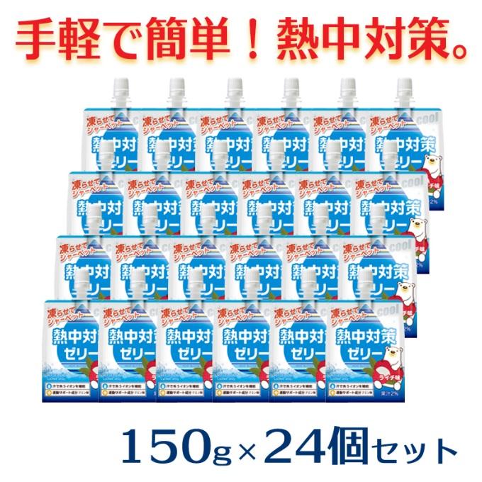 【ふるさと納税】熱中対策ゼリー ライチ味 24個セット<AK006>