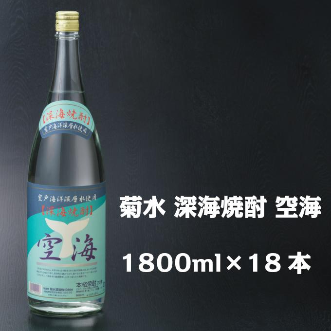 【ふるさと納税】NM025オ1土佐焼酎菊水深海焼酎空海(麦焼酎)18本セット