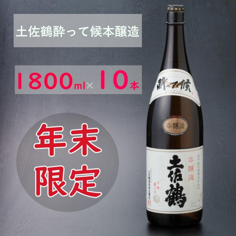 【ふるさと納税】NM-年末限定セットC【土佐鶴酔って候本醸造1.8L】10本セット