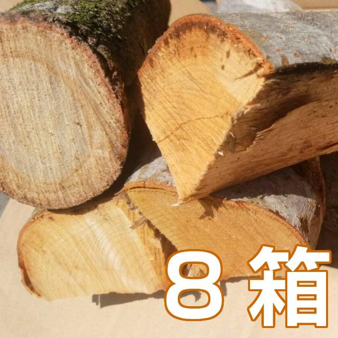 【ふるさと納税】SM-06室戸の薪8箱(50cm×26cm×20cm)