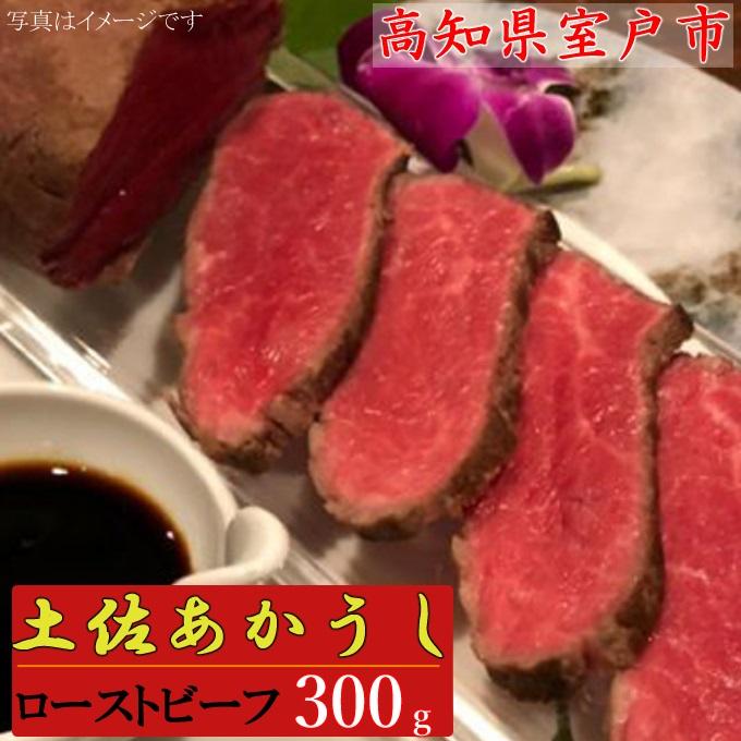 【ふるさと納税】SZ058土佐あかうしのモモ肉ローストビーフ(自家製ステーキソース付)【300g】<肉 赤身 ローストビーフ>