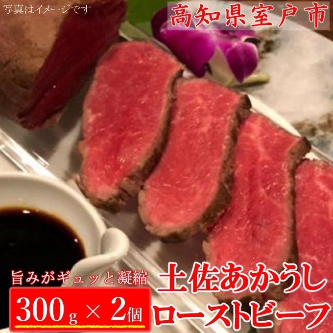 【ふるさと納税】土佐あかうしのモモ肉ローストビーフ(自家製ステーキソース付)【300g×2個セット】 肉 赤身 送料無料 <SZ048>