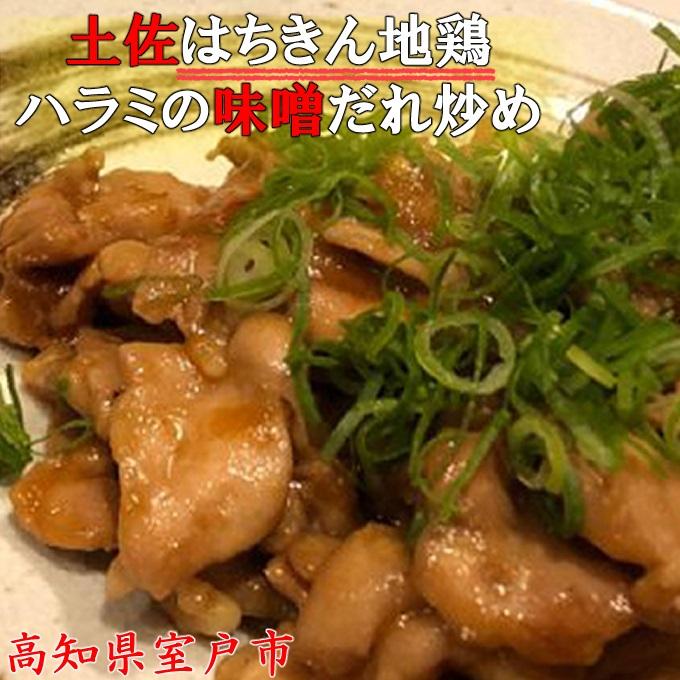 【ふるさと納税】SZ055土佐はちきん地鶏ハラミの味噌だれ炒め